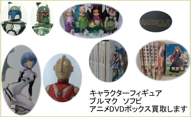 フィギュア・DVD