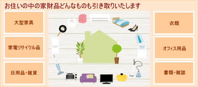 お住いの中の家財品どんなものでも引き取りいたします。