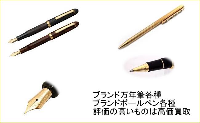 万年筆・ボールペン【新旧問わず】買取します