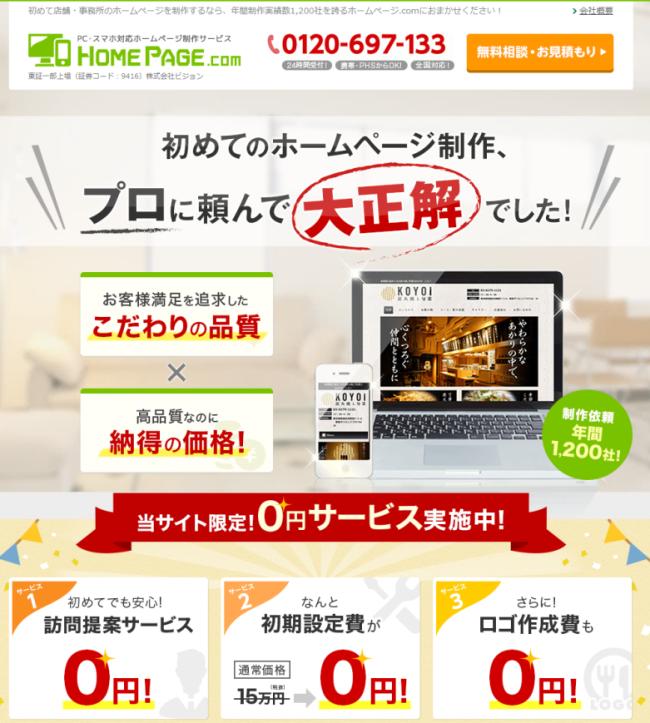 ホームページ.com
