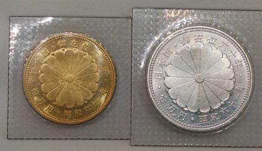 記念硬貨などを出品した場合の配送方法お教えいたします