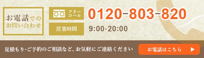 お電話フリーダイヤル0120803820