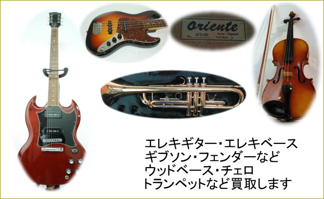 ギター・管楽器買取