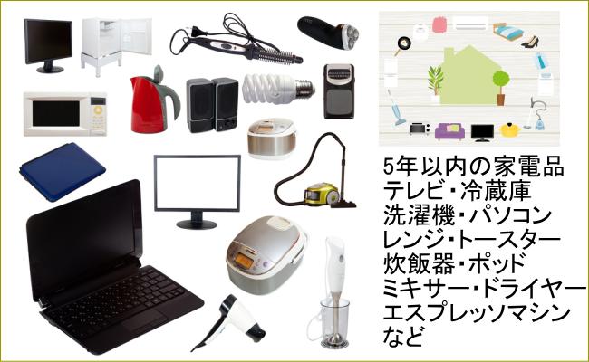 家電品お売りください【高年式高価買取】