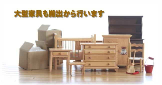 家具の引き取り
