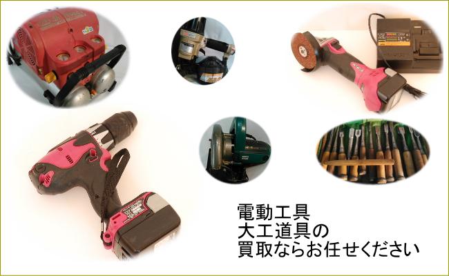 電動工具・工具【マキタ・日立】高価買取しています
