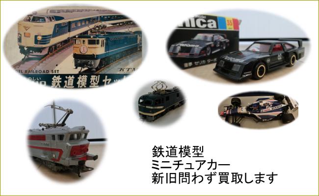 鉄道模型・ミニカー買取