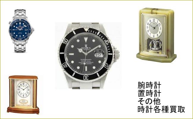 腕時計の買取【ロレックス・オメガなど】